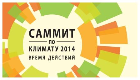 climate-summit2014